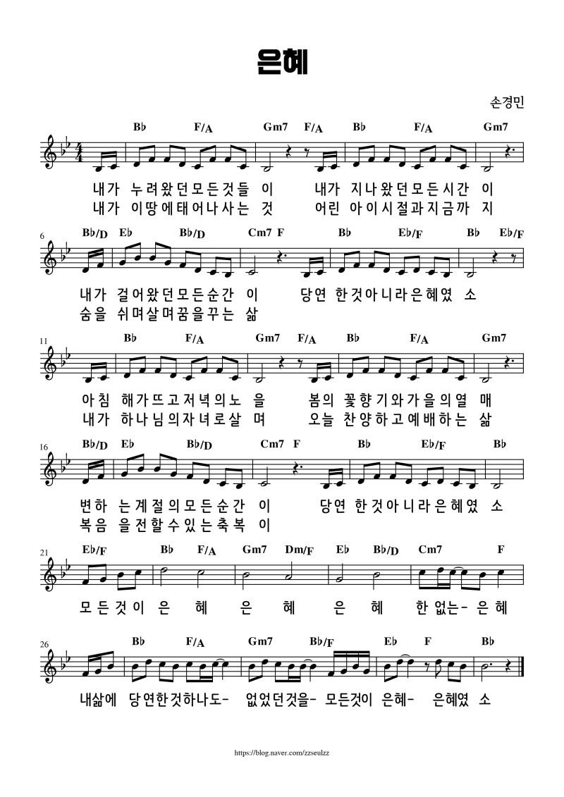 은혜-손경민 악보.jpg